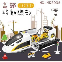 【瑪琍歐玩具】高鐵移動總部工程系列/HS2036