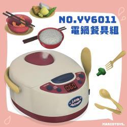 【瑪琍歐玩具】電鍋餐具組/YY6011