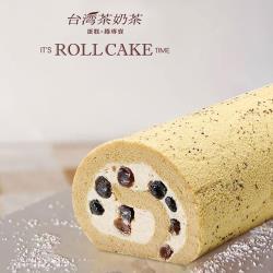 台灣茶奶茶4℃蛋糕專賣 招牌珍珠系列蛋糕捲x2條組