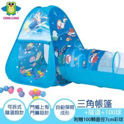 親親 三角帳篷+隧道+100球(CBH-03)