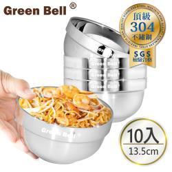 GREEN BELL 綠貝 304不鏽鋼精緻雙層隔熱碗13.5cm(10入)