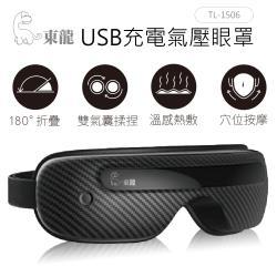 東龍USB充電氣壓眼罩TL-1506