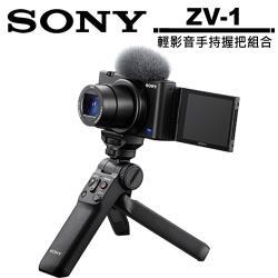 SONY DSC-ZV1 ( ZV-1 ) 輕影音手持握把組合 (公司貨)