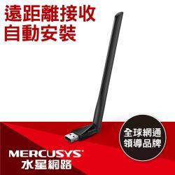 Mercusys 水星 MU6H 高增益雙頻AC650 USB無線網卡