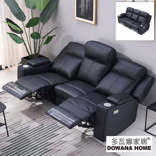 【多瓦娜】牛皮A咖電動三人位沙發