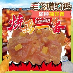 燒鳥一番-HF46 純雞肉起司圓片 140g
