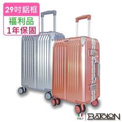 (福利品  29吋)  星月傳說TSA鎖PC鋁框箱/行李箱 (2色任選)
