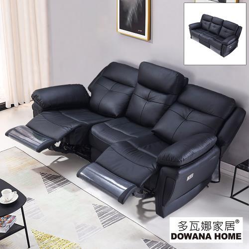 【多瓦娜】牛皮大師電動三人位沙發