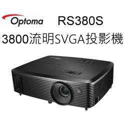 【OPTOMA】SVGA多功能投影機RS380S (台灣公司貨)