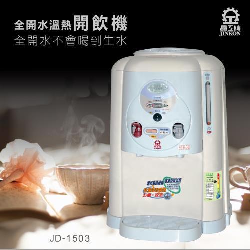 晶工牌JD-1503全開水溫熱開飲機