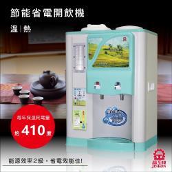 晶工牌JD-3270溫熱全自動開飲機 / 飲水機