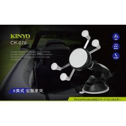 KINYO 6吋以下X夾式吸盤車夾(CH-070)