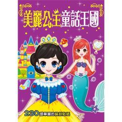 漂亮公主系列:美麗公主童話王國