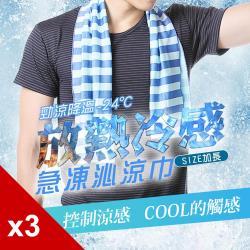 BeautyFocus (3件組)台灣製勁涼降溫運動巾(3122加長版)