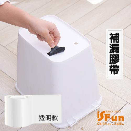 iSFun 居家修繕 止漏防水密封強力補丁膠帶(透明款150x10cm)