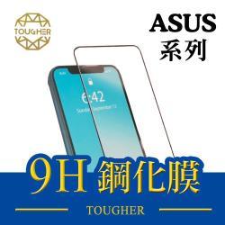 ★買一送一★Tougher 9H滿版鋼化玻璃保護貼 - ASUS系列