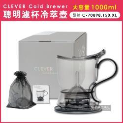 CLEVER COLD BREWER聰明濾杯冷萃壺冷泡咖啡壺C-70898.150.XL透明鐵灰色1000ml