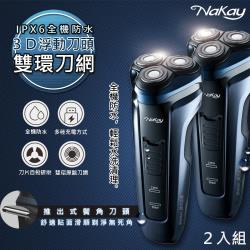 二入組【NAKAY】IPX6級三刀頭充電式電動刮鬍刀(NS-603)全機防水可水洗