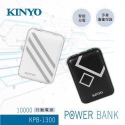 KINYO簡約快充10000mAh行動電源KPB-1300