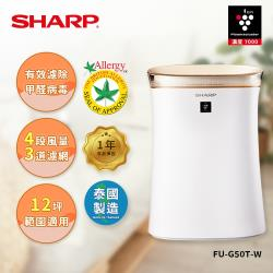 SHARP夏普 12.1坪自動除菌離子空氣清淨機FU-G50T-W