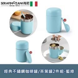 SERAFINO ZANI 經典不鏽鋼咖啡罐/茶葉罐2件組-藍綠/白