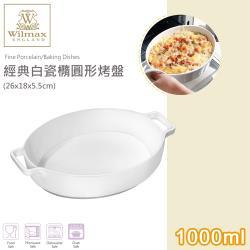 英國 WILMAX 經典白瓷橢圓形烤盤1000ml(26x18x5.5cm)