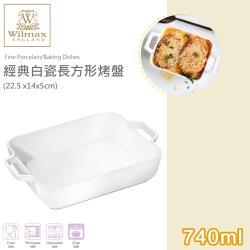 英國 WILMAX 經典白瓷長方形烤盤740ml(22.5x14x5cm)