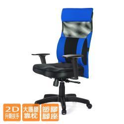 GXG 高背電腦椅  (2D升降扶手/大腰枕) TW-171 EA2