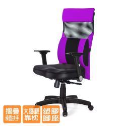 GXG 高背美臀 電腦椅 (摺疊滑面/大腰枕) TW-171 EA1J