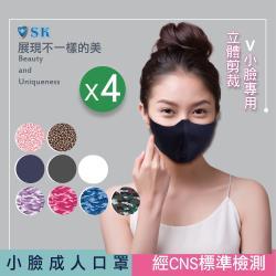 【SK四季口罩】成人小臉口罩-台灣製/機能面料/親膚透氣/可水洗重複使用/經CNS標準檢測(4包/共8片)