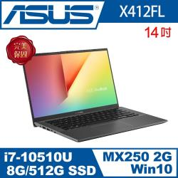 ASUS華碩 X412FL-0341G10510U 輕薄筆電 星空灰 14吋/i7-10510U/8G/PCIe 512G SSD/MX250/W10