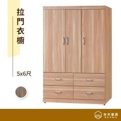 【本木】西卡爾 5x6尺拉門衣櫥