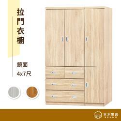 【本木】羅傑 4x7尺鏡面拉門衣櫥