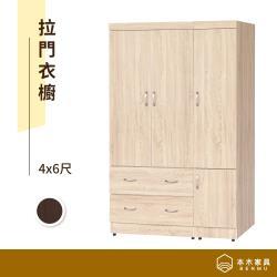 【本木】杰爾馬 4x6尺拉門衣櫥