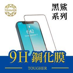 ★買一送一★Tougher 9H滿版鋼化玻璃保護貼 - 黑鯊系列