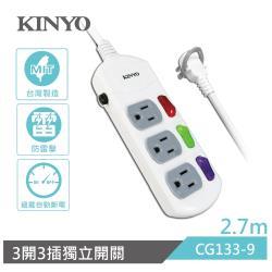 KINYO 3開3插安全延長線2.7M(CG133-9)