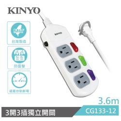 KINYO 3開3插安全延長線3.6M(CG133-12)