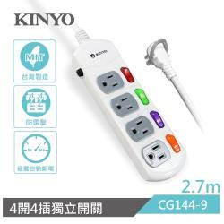 KINYO 4開4插安全延長線2.7M(CG144-9)