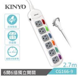 KINYO 6開6插安全延長線2.7M(CG166-9)