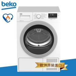 beko英國倍科-8公斤熱泵式變頻滾筒乾衣機DPY8405GXBI