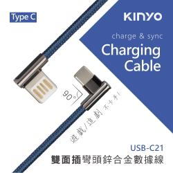 KINYO雙面插彎頭鋅合金充電數據線(Type C) (USB-C21)