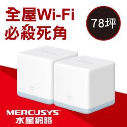 Mercusys 水星 Halo S12 AC1200 無線雙頻網路wifi分享 Mesh 網狀路由器(2入組)