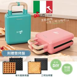 義大利Giaretti 二合一熱壓三明治鬆餅機GT-SW01(蜜桃紅/蒂芬妮藍)-庫