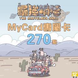MyCard最強蝸牛專屬卡270點