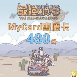 MyCard最強蝸牛專屬卡490點