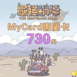 MyCard最強蝸牛專屬卡730點