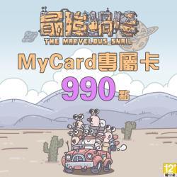 MyCard最強蝸牛專屬卡990點