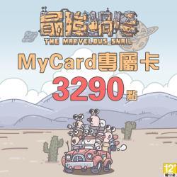 MyCard最強蝸牛專屬卡3290點