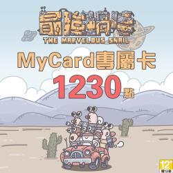MyCard最強蝸牛專屬卡1230點