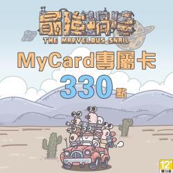 MyCard最強蝸牛專屬卡330點